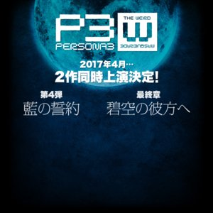 PERSONA3 the Weird Masquerade 第4弾 ~藍の誓約~ 4月15日(土)18:00W