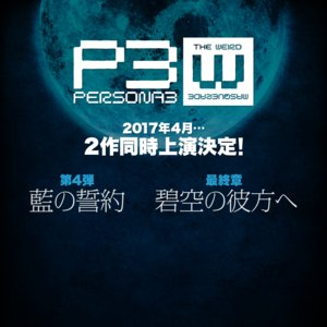 PERSONA3 the Weird Masquerade 最終章 ~碧空の彼方へ~ 4月23日(日)18:00W