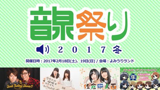 音泉祭り2017冬 SBS、ぼくフレ、いたラジ、大集合!<音泉>男性声優新番組・コラボ&公録祭り! 「僕たちの番組リスナーになってください!」