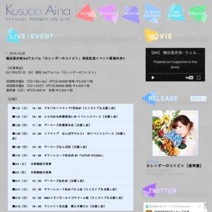 楠田亜衣奈3rdアルバム「カレンダーのコイビト」発売記念イベント タワーレコード渋谷店 B1「CUTUP STUDIO」