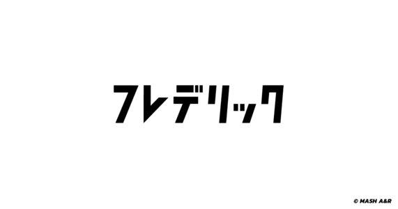 フレデリック フレデリズムツアー2016-2017 リリリピート公演 名古屋