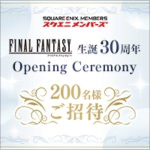 ファイナルファンタジー生誕30周年 Opening Ceremony