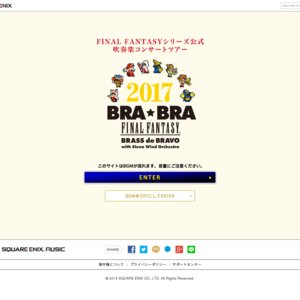BRA★BRA FINAL FANTASY BRASS de BRAVO 2017 with Siena Wind Orchestra 岩手