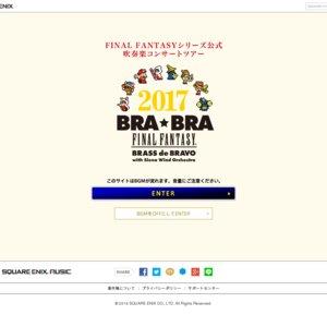 BRA★BRA FINAL FANTASY BRASS de BRAVO 2017 with Siena Wind Orchestra 福井