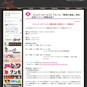 ミルキィホームズ アルバム「横濱行進曲」発売記念イベント1部