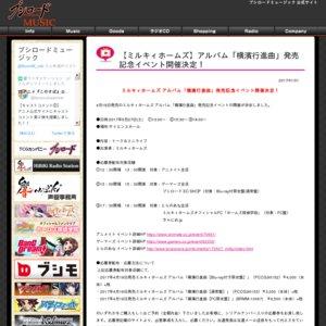 ミルキィホームズ アルバム「横濱行進曲」発売記念イベント2部