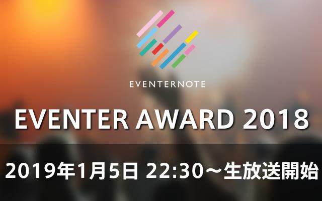 EVENTER AWARD 2018