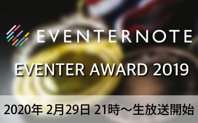 EVENTER AWARD 2019
